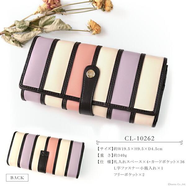 クレリアのお財布に冬季数量限定カラーが登場