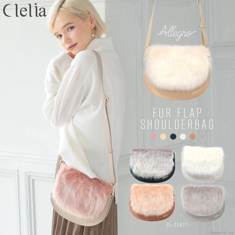 クレリアの薄マチファー付きショルダーバッグ