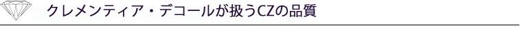 CZの品質標題