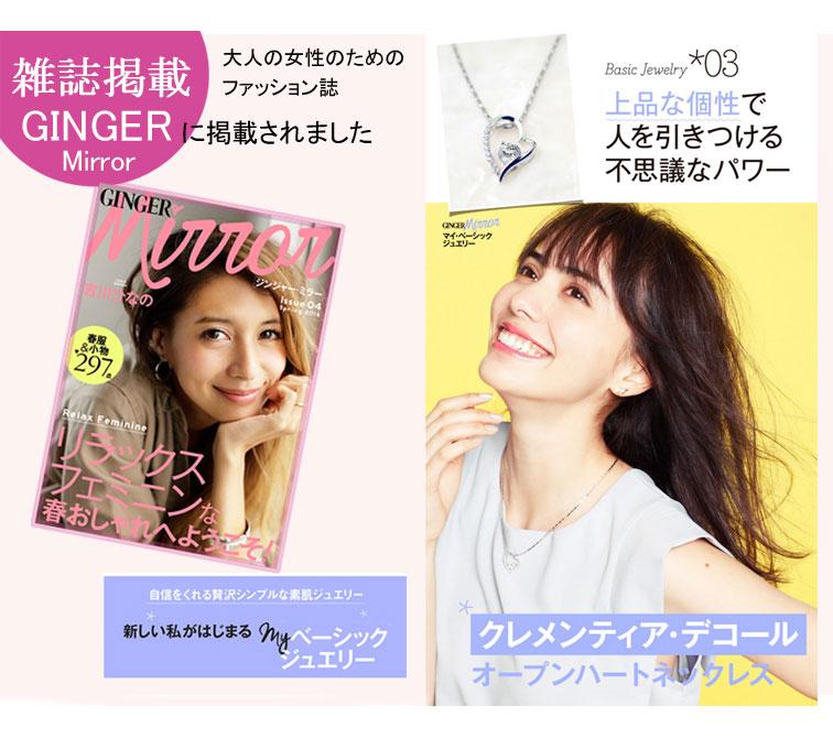 大人の女性のためのファッション雑誌GINGER掲載