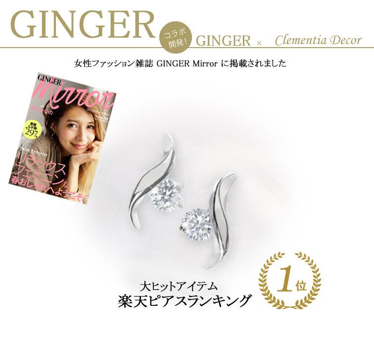 人気女性雑誌Gingerに掲載されました