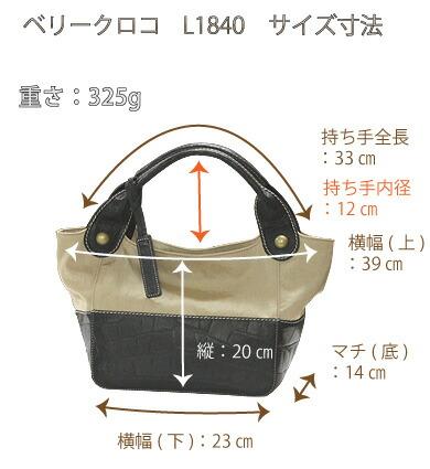 本革ナイロン軽量ハンドバッグL1840(クロコ型押し)-size