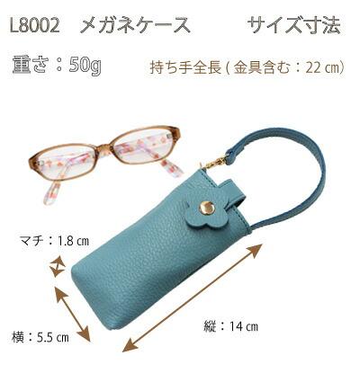 本革レザー メガネケース【日本製】sa10-size