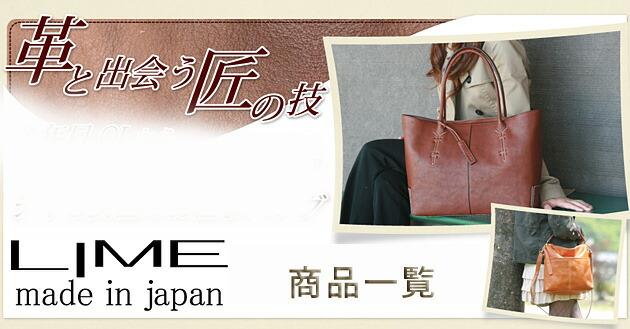 職人 匠の技 日本製 レディース バッグ 商品一覧