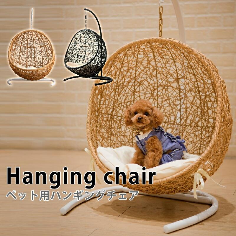 ペットのためのゆりかご椅子 ポイントアップ中