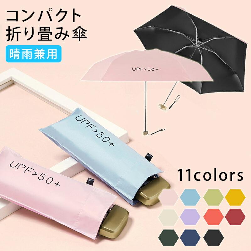 日傘 折りたたみ傘 晴雨兼用 ポイントアップ中