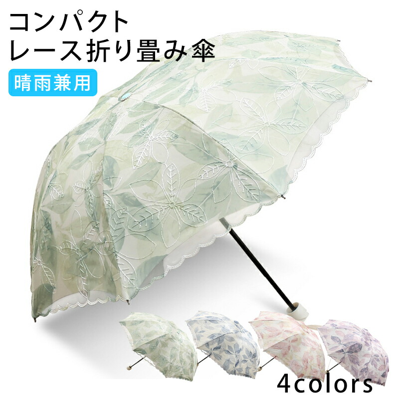 日傘 折りたたみ傘 レースポイントアップ中