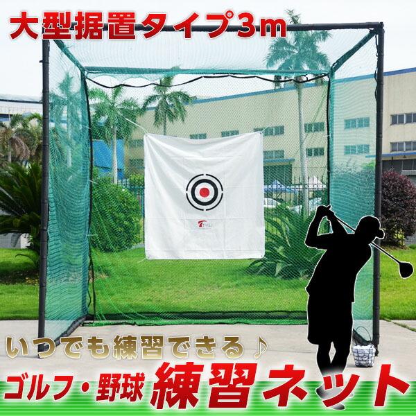 ゴルフ練習用ネット 野球練習用ネット ポイントアップ中