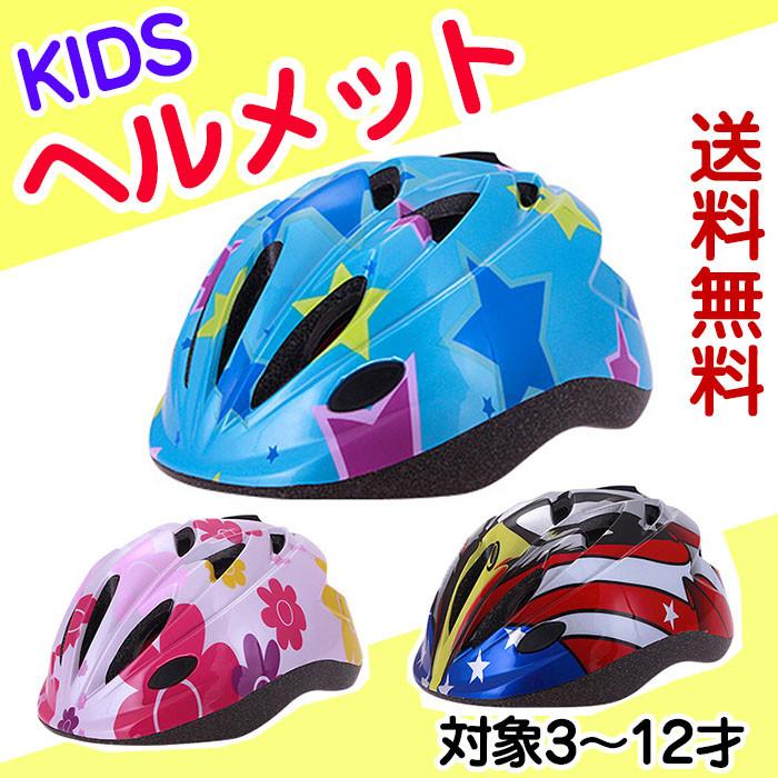 キッズ用ヘルメット&プロテクターセット ポイントアップ中