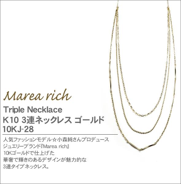 マレア リッチ Triple Necklace K10 3連ネックレス ゴールド 10KJ-28
