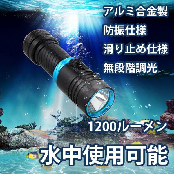 超強力 LEDダイビングライト CREE XML L2 1200ルーメン 無段階調光 水中懐中電灯 防水 ダイビングライト 耐高圧 水泳 IPX8防水 LEDライト ダイビング懐中電灯 潜水