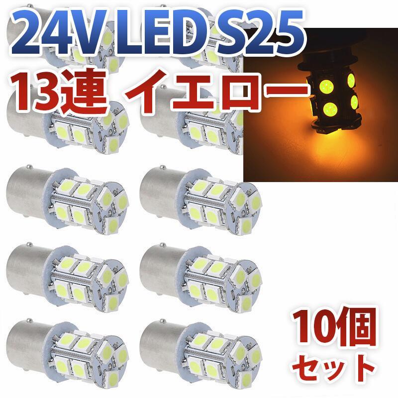 送料無料 24V S25 180°平行ピン BA15S LED 13連 5050 シングル バックランプ サイドマーカー トラック ホワイト イエロー レッド ブルー 電球色 5色 10個セット
