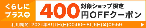 楽天400円OFFクーポン
