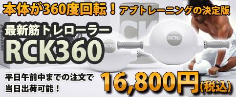 """待望の再入荷!RCK360 """"width="""