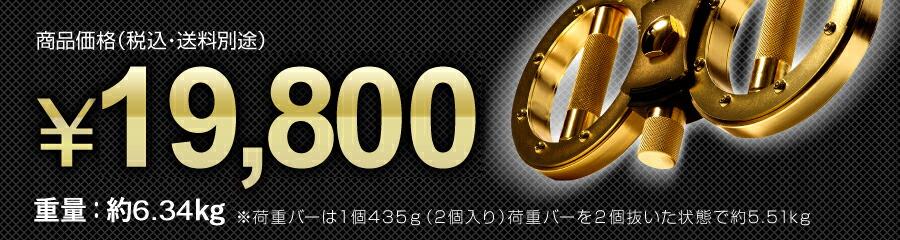 商品価格¥19,800