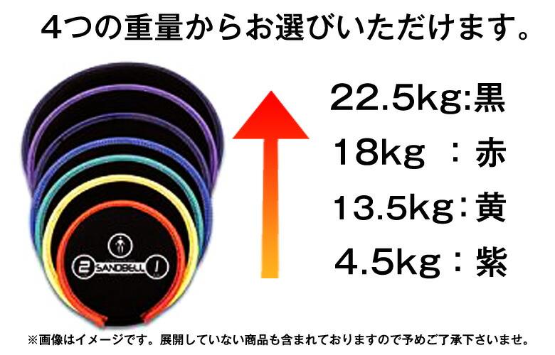 サンドベルは4つの重量からお選びいただけます