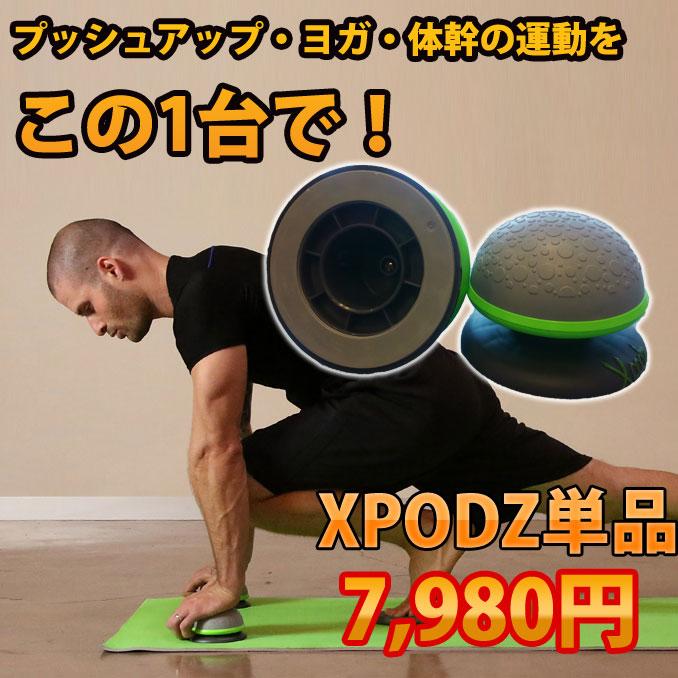 xpodzエクスポズ 体幹 ボディケア ストレッチ バランス