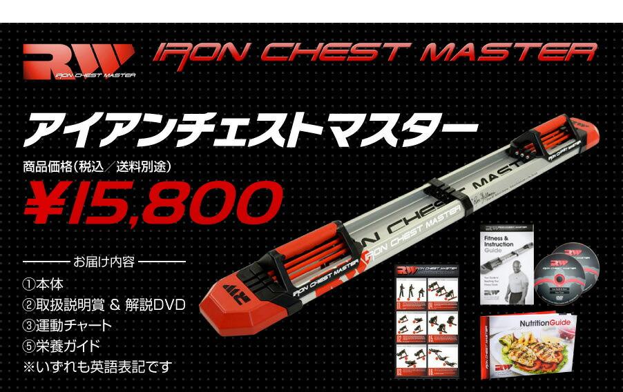アイアンチェストマスター 商品価格 15,800円