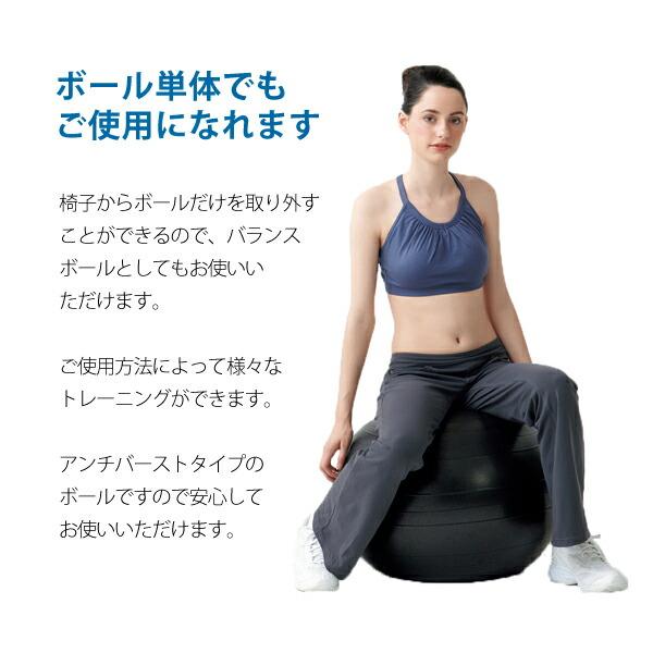 ボール単体でも使用可能