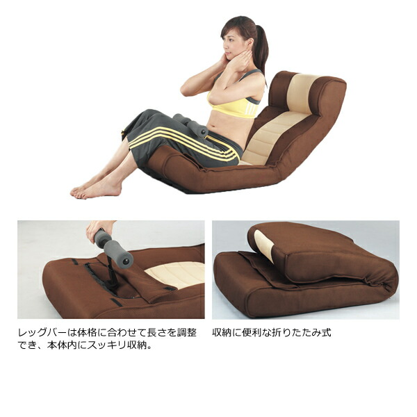 腹筋らくらく座椅子