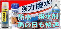 防水・撥水剤