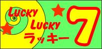 ラッキーセール7