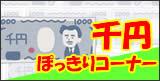 千円ぽっきりセール