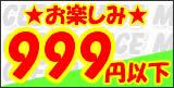 お楽しみ999円以下