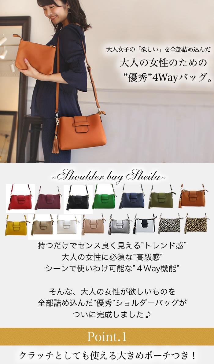 516b79bdafcd 大人の女性のための「高見え」バッグが新入荷! タッセル&ポーチ付き優秀ショルダーバッグ ~シーラ~