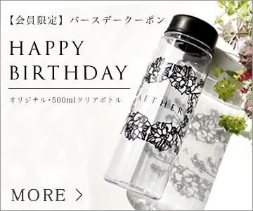 エーテル誕生日特典