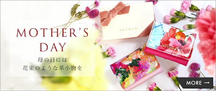 母の日ギフト・プレゼント