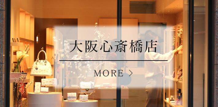 エーテル大阪心斎橋店のページはこちらから