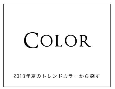 2018年夏のトレンドカラーから探す