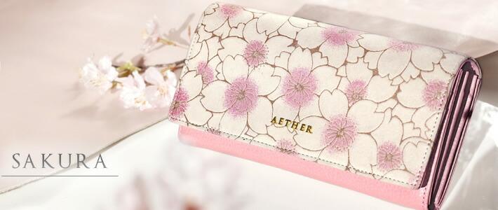 可愛らしさも収納力も抜群。桜のかぶせ長財布