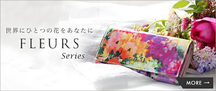 エーテル カラフルな花柄のフルールシリーズ