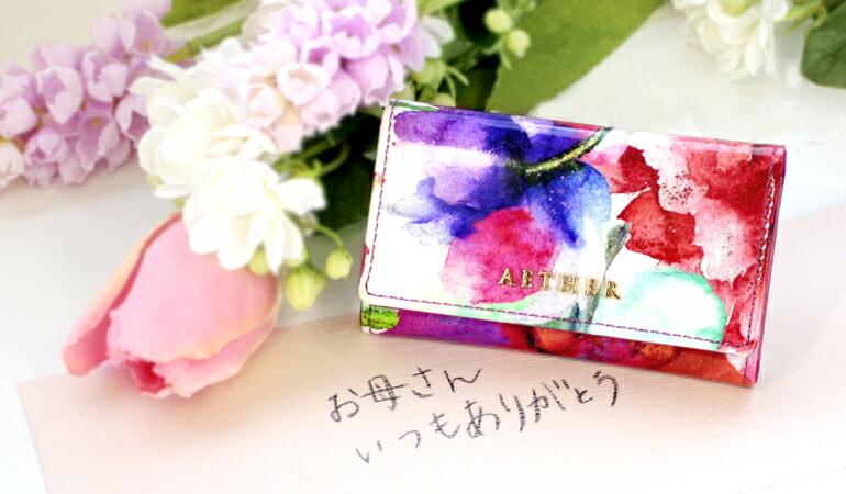 母の日におすすめの花柄キーケース