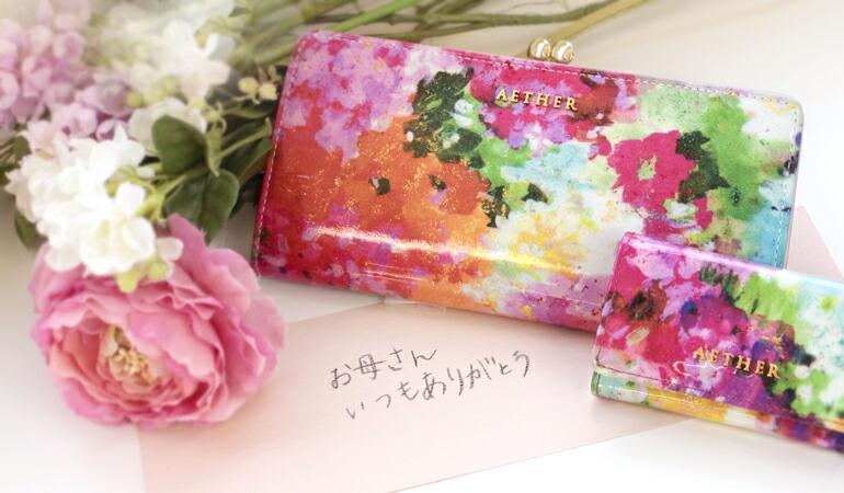 母の日のプレゼントに人気の財布