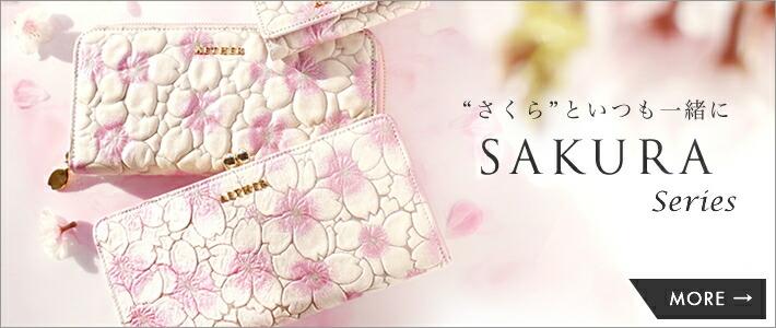 エーテル 桜シリーズ