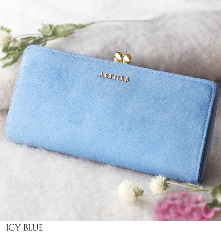ブルーのがま口長財布