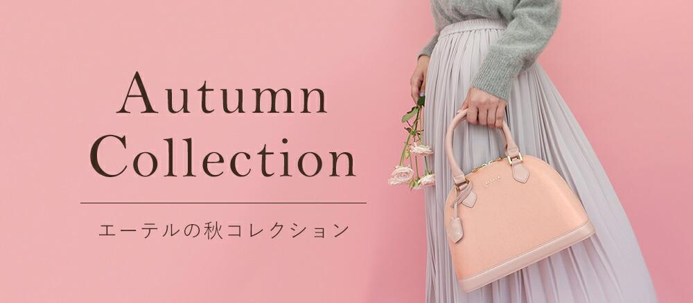 エーテル楽天市場店秋コレクション