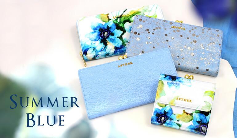 エーテルで人気の青い財布・キーケース