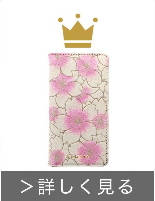 桜のイタリア製本革手帳型iPhoneケース「サクラ・シェリー」