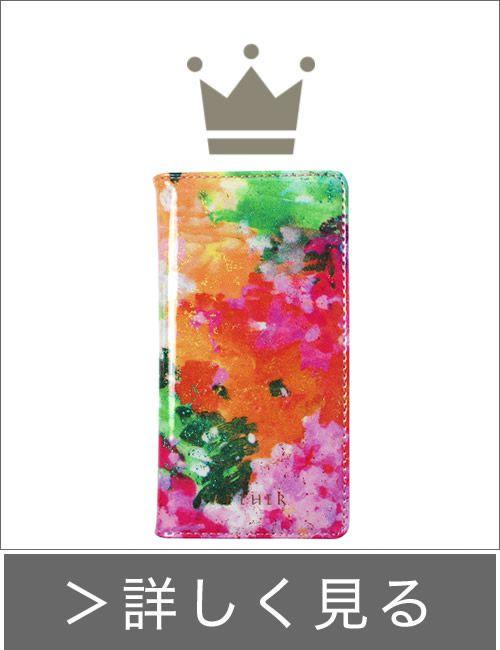 カラフルなイタリア製本革手帳型iPhoneケース「フルール・シェリー」