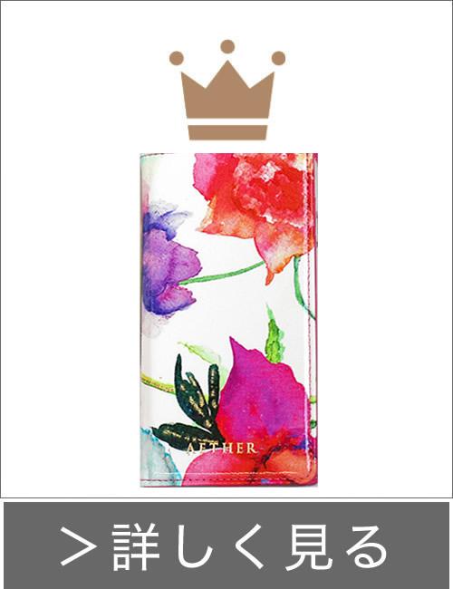 花柄のイタリア製本革手帳型iPhoneケース「ピヴォワンヌ・シェリー」