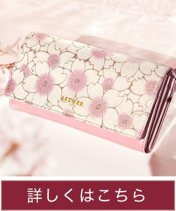 彼女や女性へのプレゼントに大人気の桜柄財布「サクラ・ジャルダン」