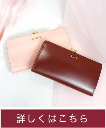 彼女や女性へのプレゼントに大人気のコードバン財布「ディアマン・アネット」