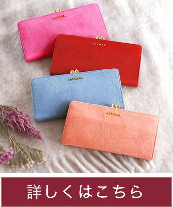 彼女や女性へのプレゼントに大人気のハラコがま口財布「アリュール・アネット」
