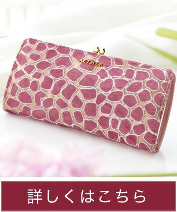 彼女や女性へのプレゼントに大人気のジラフ柄財布「ロゼ・アネット」