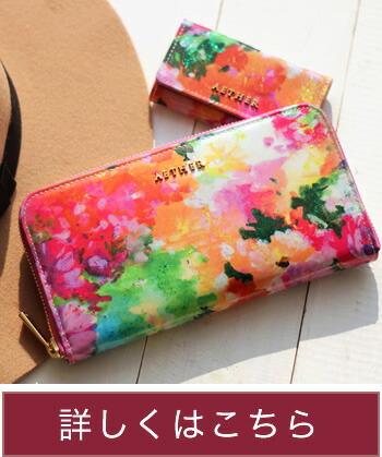 彼女や女性へのプレゼントに大人気のカラフルな花柄財布「フルール・ブーケ」