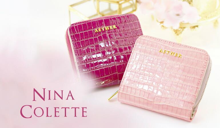 クロコ型押しファスナーミニ財布「ニナ・コレット」